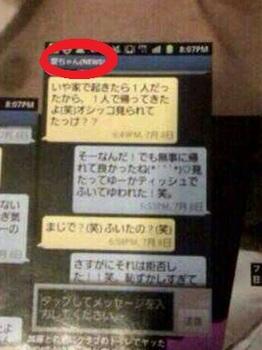 加藤シゲアキLINEやりとり画面.jpg